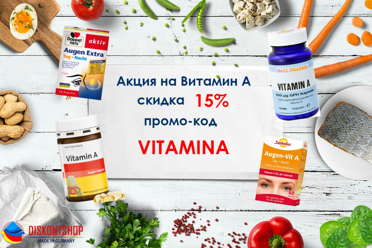 Витамин А - каталог Diskontshop.eu