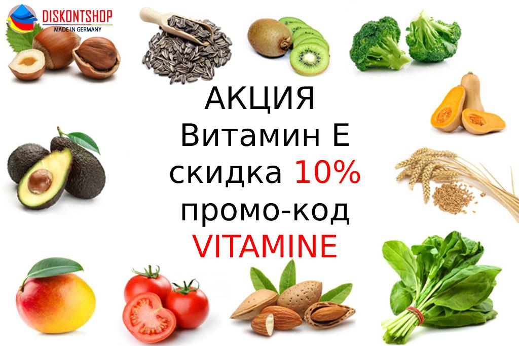 https://diskontshop.eu/category/BADY/Vitaminy/Vitamin_Е/