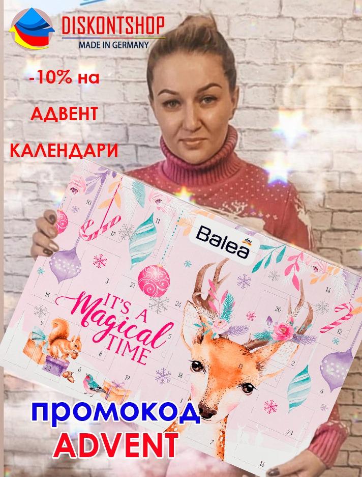 Balea Adventskalender, Адвент Календарь Балеа 2020, 24 артикула